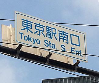 東京駅の道路標識のローマ字表記