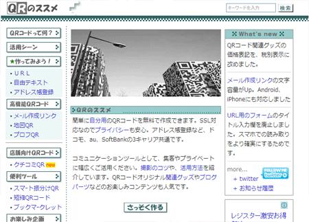 QRコード無料作成サイト QRのススメ