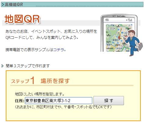 QRのススメTOPページ