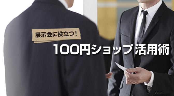 展示会に役立つ! 100円ショップ活用術 ~名刺受(貴名受)編~