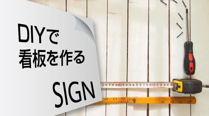 自作看板!手作り・DIYで自分で看板を作る方法をご紹介