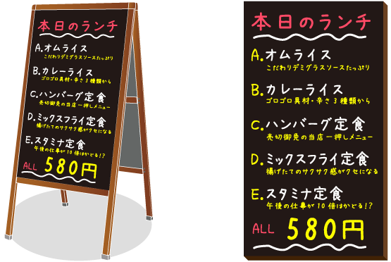 ランチメニューの手書き看板にキャッチコピーを加えた例