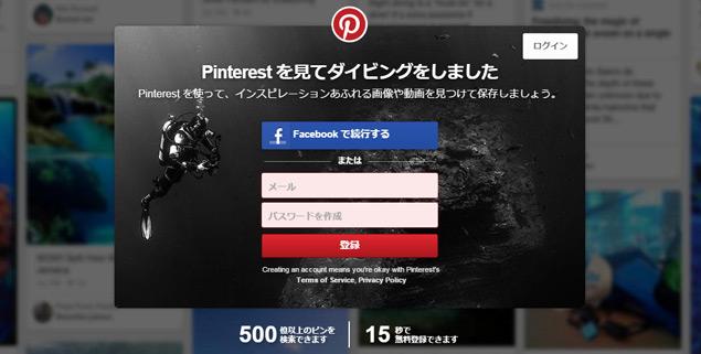 Pinterest Login画面
