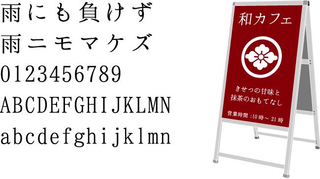 日本語フォント「はんなり明朝」