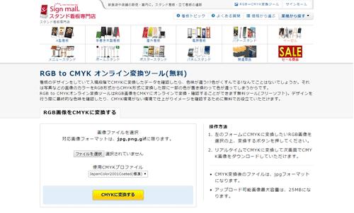 RGB to CMYK オンライン変換ツール(無料)