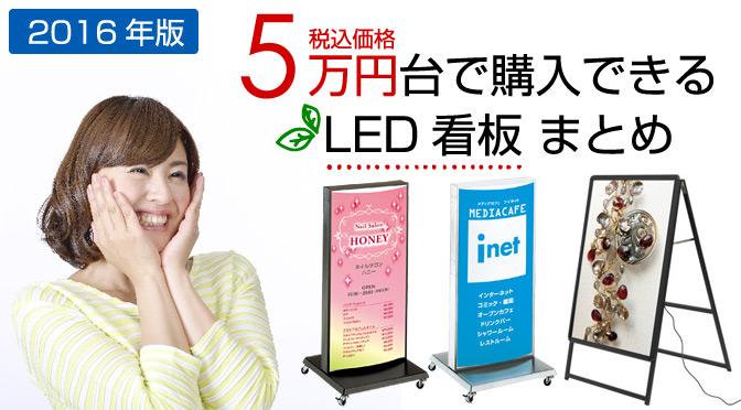 5万円台で購入できるLED式電飾看板まとめ 2016年