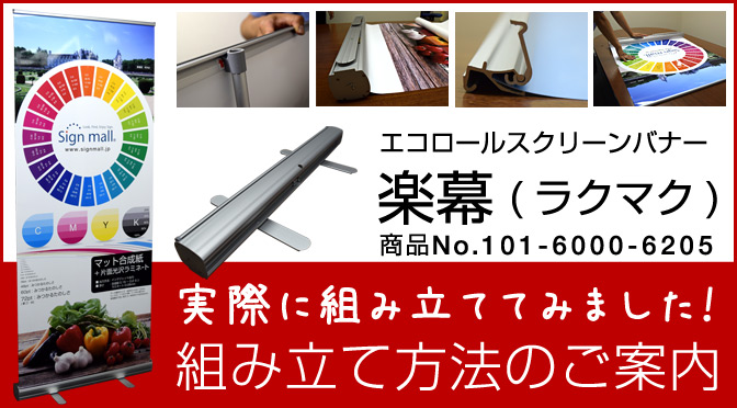「ロールスクリーンバナー楽幕(ラクマク)」の組立方法を詳しくご紹介!