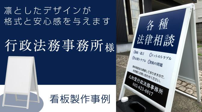 弁護士事務所(法務事務所)様向けスタンド看板製作事例